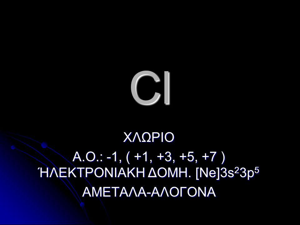 Α.Ο.: -1, ( +1, +3, +5, +7 ) ΉΛΕΚΤΡΟΝΙΑΚΗ ΔΟΜΗ. [Ne]3s23p5